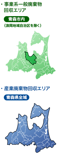 事業系回収エリア(青森市全域)、産業廃棄物回収エリア(青森県全域)