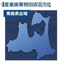 産業廃棄物回収エリア:青森県全域